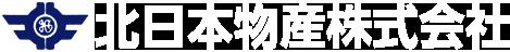 北日本物産株式会社